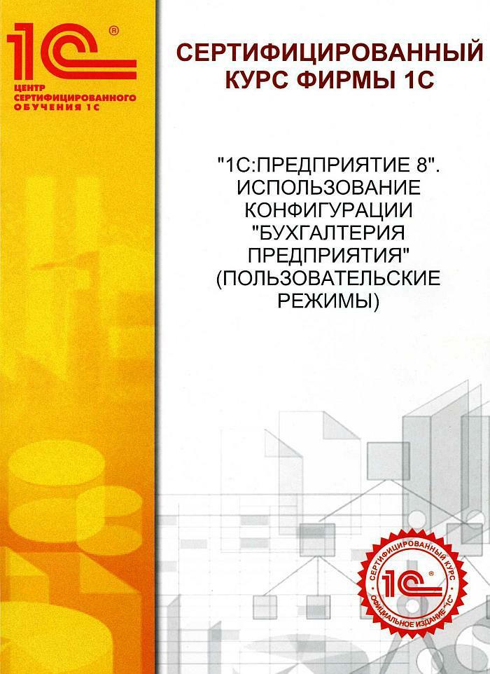 Сертифицированные курсы 1с бухгалтерия регистрация ооо в фондах и статистике
